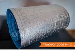 пенофол 2000 тип С с печатью - дополнительная защинта от подделки